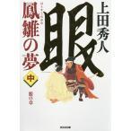 鳳雛の夢  中  光文社 上田秀人