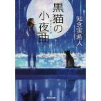 黒猫の小夜曲(セレナーデ)/知念実希人