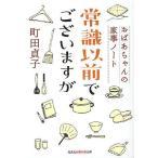 常識以前でございますが おばあちゃんの家事ノート/町田貞子