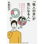 Yahoo!BOOKFANプレミアム「他人の目」が気になる人へ 自分らしくのびのび生きるヒント/水島広子
