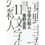 11文字の殺人 長編推理小説 新装版 / 東野圭吾