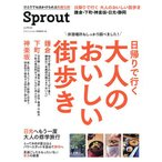 Sprout 2016October / 旅行