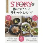 Yahoo!bookfanプレミアムSTORY発体にやさしいリセットレシピ 季節の新鮮な野菜たっぷり!/上質な調味料でシンプルに作る/レシピ