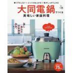 大同電鍋でつくる美味しい家庭料理 煮くずれしない ふっくら仕上がる 味がしっかりしみ   光文社