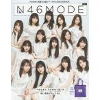 N46 MODE 乃木坂46 真夏の全国ツアー2019 記念公式BO vol.1  光文社