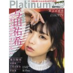 Platinum FLASH  Vol.7  光文社