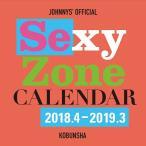 SexyZoneカレンダー
