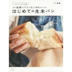 はじめての生米パン 生のお米をパンに変える魔法のレシピ 小麦粉・卵・乳製品不使用 / リト史織 / レシピ