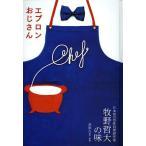 エプロンおじさん 日本初の男性料理研究家牧野哲大の味 / 高原たま