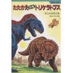 たたかえ恐竜トリケラトプス 旅立ち前夜の巻/黒川みつひろ