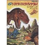 Yahoo!BOOKFANプレミアム恐竜トリケラトプスとティラノサウルス 最大の敵現れるの巻/黒川みつひろ