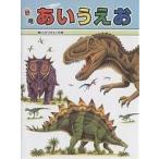 恐竜あいうえお  たたかう恐竜たち