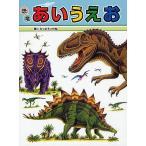 恐竜あいうえお  ミニ版たたかう恐竜たち