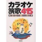 Yahoo!bookfanプレミアムカラオケ演歌415 思い出の名曲・最新ヒット曲/梧桐書院編集部