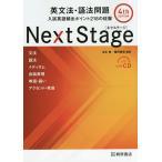 Next Stage(ネクステージ)英文法・語法問題 入試英語頻出ポイント218の征服/瓜生豊/篠田重晃
