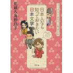 日本人なら知っておきたい日本文学 ヤマトタケルから兼好まで、人物で読む古典/蛇蔵/海野凪子