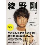 綾野剛2009→2013→ / 綾野剛