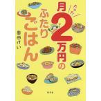 月たった2万円のふたりごはん/奥田けい/レシピ