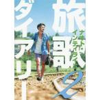 〔予約〕旅歌ダイアリー2/ナオト・インティライミ