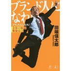 〔予約〕ブランド人になれ!会社の奴隷解放宣言 (NewsPicks Book)/田端信太郎
