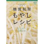 糖質制限もやしレシピ/山田悟/名水美人ファクトリー/レシピ