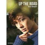 UP THE ROAD / 新田真剣佑 / 桑島智輝