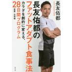 長友佑都のファットアダプト食事法 カラダを劇的に変える 28日間プログラム