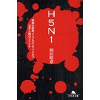 H5N1 強毒性新型インフルエンザウイルス日本上陸のシナリオ / 岡田晴恵