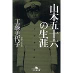 山本五十六の生涯/工藤美代子