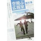 空飛ぶ広報室/有川浩