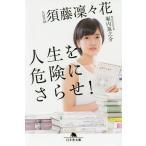 人生を危険にさらせ!/須藤凜々花/堀内進之介