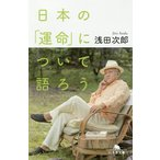 日本の「運命」について語ろう/浅田次郎