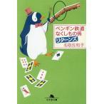 ペンギン鉄道なくしもの係リターンズ / 名取佐和子