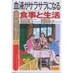 Yahoo!BOOKFANプレミアム専門医が教える血液がサラサラになる食事と生活/和田高士/則岡孝子