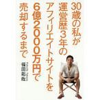 30歳の私が運営歴3年のアフィリエイトサイトを6億2000万円で売却するまで/福田拓哉