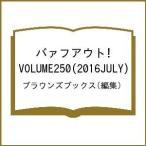 バァフアウト! VOLUME250(2016JULY)/ブラウンズブックス