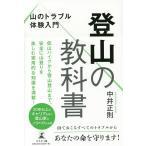 ショッピング登山 登山の教科書 山のトラブル体験入門/中井正則