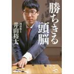 勝ちきる頭脳/井山裕太