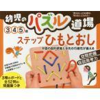 幼児のパズル道場 ステップひもとおし / 子供 / 絵本