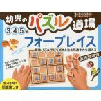 幼児のパズル道場 フォープレイス / 子供 / 絵本