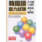 韓国語能力試験5・6級(上級)過去問題集 第5回+第6回/韓国教育財団