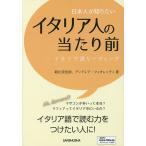 ショッピングイタリア 日本人が知りたいイタリア人の当たり前 イタリア語リーディング/朝比奈佳尉/アンドレア・フィオレッティ