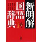 新明解国語辞典 小型版 / 山田忠雄 / 柴田武 / 酒井憲二
