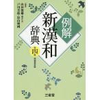 例解新漢和辞典/山田俊雄/戸川芳郎/影山輝國
