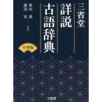 三省堂詳説古語辞典 小型版 / 秋山虔 / 渡辺実