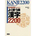 日本語学習のためのよく使う順漢字2200 / 徳弘康代