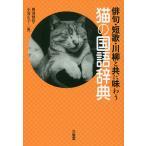 猫の国語辞典 俳句・短歌・川柳と共に味わう/佛渕健悟/小暮正子