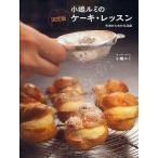 小嶋ルミの決定版ケーキ レッスン  生地からわかる38品