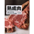 熟成肉 人気レストランのドライエイジングと料理 / 柴田書店 / レシピ