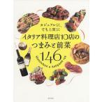 イタリア料理店10店のつまみと前菜146 カジュアルに、でも上質に / 柴田書店 / レシピ